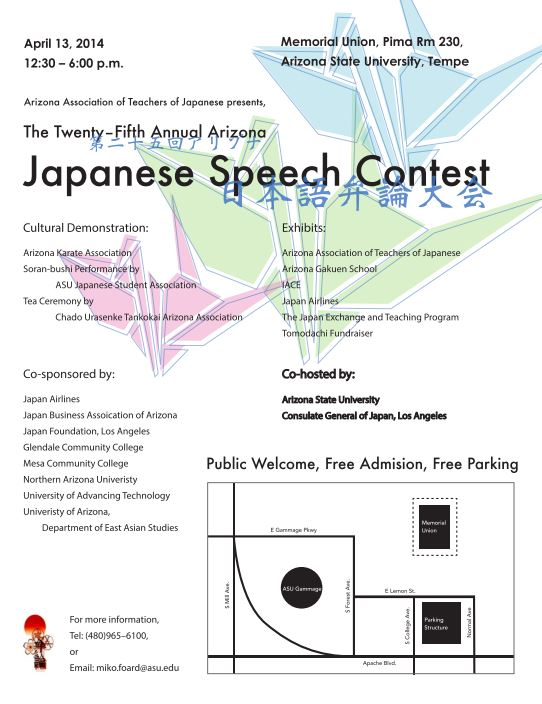 Japanese Speech Flyer